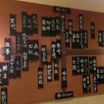 日本酒は、読みやすい名前をつけるべき
