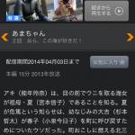 NHKの朝ドラ「あまちゃん」が面白い