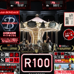松本人志監督作品「R100」観ました。今までの松本映画の中で、一番ひどかった。(ネタバレあり)