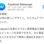 「Facebook Messenger」がiOS7用デザインにアップデート