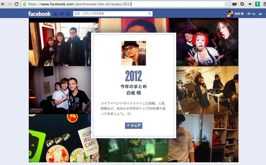 Facebook「2013年のまとめ」ページ面白い。URL変えれば、2012年のも見れます。
