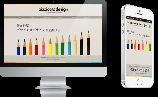Webデザイン事務所ピチカートデザイン | WordPressを使ったWeb制作なら