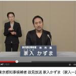 2014年東京都知事候補者 政見放送 家入かずま(家入一真)