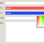 Javascriptを使って簡単! フォームでカラーピッカーを実装する方法