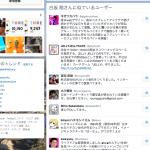 【Twitter小ネタ】○○さんに似ているユーザーを見ることのできるURL