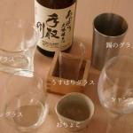 色んな酒器で「SAKELIFE」から届いた日本酒を飲んでみました