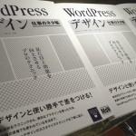 「WordPressデザイン 仕事のネタ帳 見た目と効果を向上させるプロのテクニック」という本を書きました