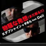 久しぶりのK DUB SHINEと宇多丸コラボ曲「物騒な発想 (まだ斬る) feat. Deli」