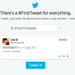 Twitter創業8周年。「初めてのツイート」チェックツール公開