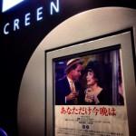 映画館で「あなただけ今晩は」観ました