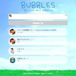 5分で投稿が消えるつぶやきサイト「Bubbles(バブルス)」をリリースしました