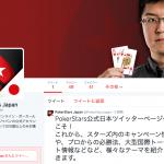 PokerStarsジャパンの公式TwitterとFacebookページがオープン