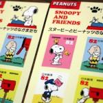 【本日発売】スヌーピー切手を買いました
