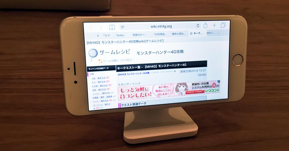 iPhone 6 Plusにオススメ!iMacみたいになるスマートフォンスタンド