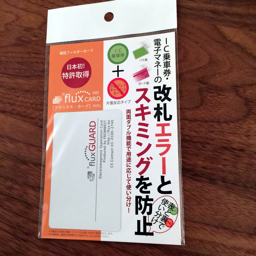 SuicaをiPhone 6 Plusに埋め込もうと思ったけど大変そうだったので諦めてシールではさんでなんとかした話