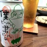 ローソン限定発売のクラフトビール「僕ビール、君ビール」がフルーティかつほどよい苦味で大変に美味です