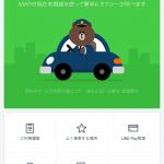 タクシー配車サービス「LINE TAXI」を試してみた