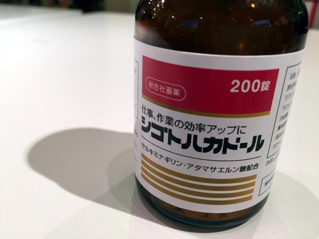 「プラセプラス」というプラシーボ(偽薬)を買ってラベルを貼り替えて社畜用の薬を作ってみた