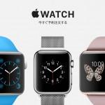 Apple WatchにSafariが無くて本当によかった