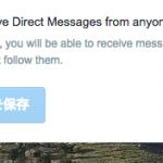 Twitter仕様変更でDMが誰からでも受信可能になったので設定してみました。どうぞよろしくお願いいたします。
