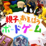 【6月7日(日)】親子向けボードゲームイベント開催します!