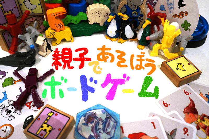 親子向けボードゲームイベント開催します!