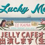 明日6月21日(日)のFMヨコハマ「Lucky Me」に出演します
