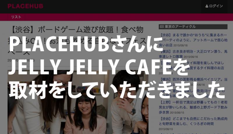 地域のお出かけ情報サイト「PLACEHUB」さんに JELLY JELLY CAFEを 取材をしていただきました
