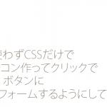 画像を使わずCSSだけで検索アイコン作ってクリックで ×(ばつ)ボタンにトランスフォームするようにしてみた
