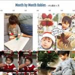 かわいい赤ちゃんの写真を月齢別で眺められる「Month by Month Babies」をリニューアルしました