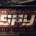 新宿歌舞伎町にオープンしたスパイ体験アトラクション「inSPYre(インスパイヤ)」の世界観がマジですごかった【PR】