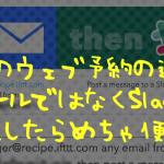 お店のウェブ予約の通知をメールではなくSlackに流したらめちゃ便利