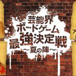 【出演告知】AbemaTV「芸能界ボードゲーム最強決定戦〜夏の陣〜」