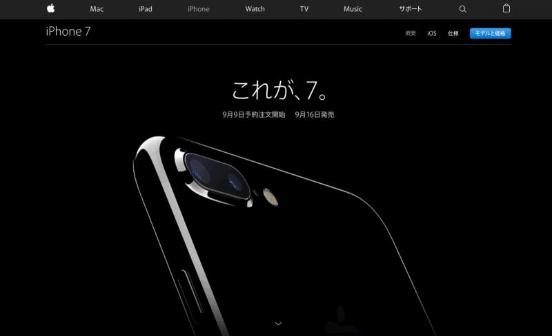 【10秒で読める】iPhone 7新機能を3行でまとめてみた【9月9日に予約受付開始】