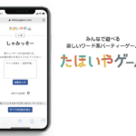 紙とペンと不要!スマホで遊べる「たほいやゲーム」リリースしました!